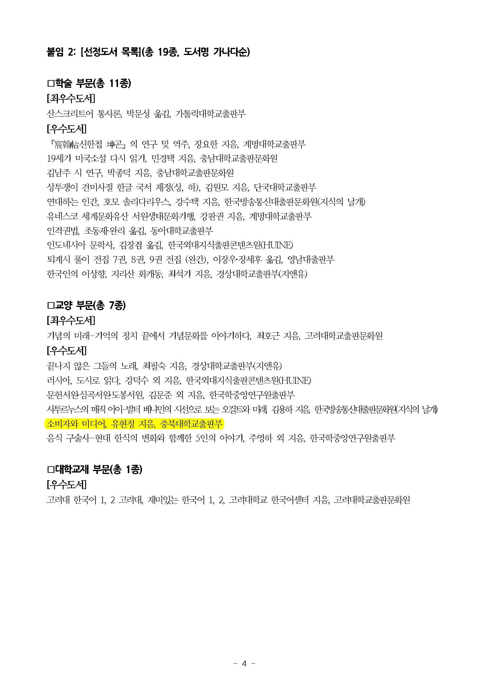 한국대학출판협회 2019 올해의 우수도서 선정 결과 알림(업로드용)_페이지_2.jpg