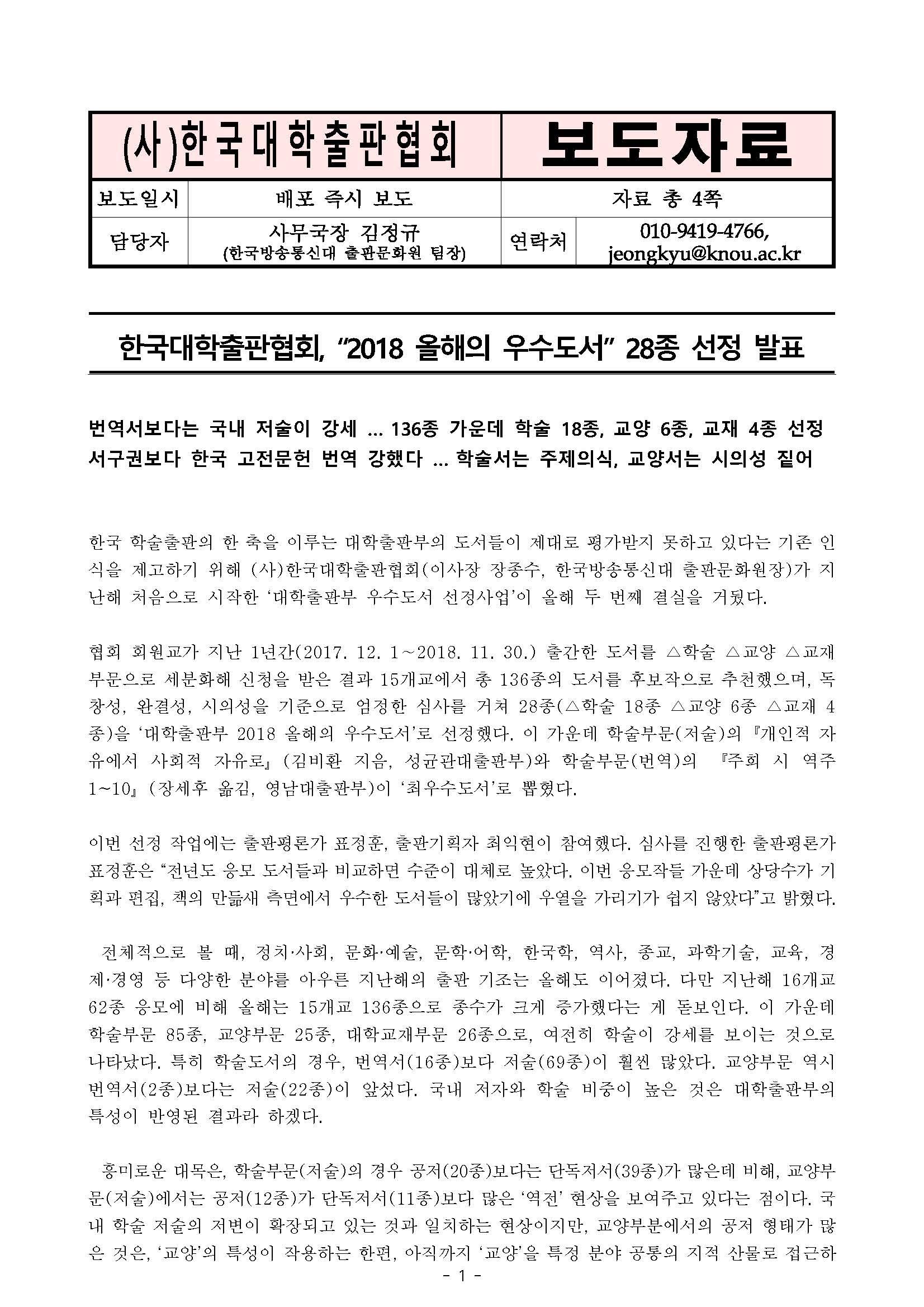 한국대학출판협회 보도자료-2018 올해의 우수도서 선정 결과-배포본_페이지_1.jpg