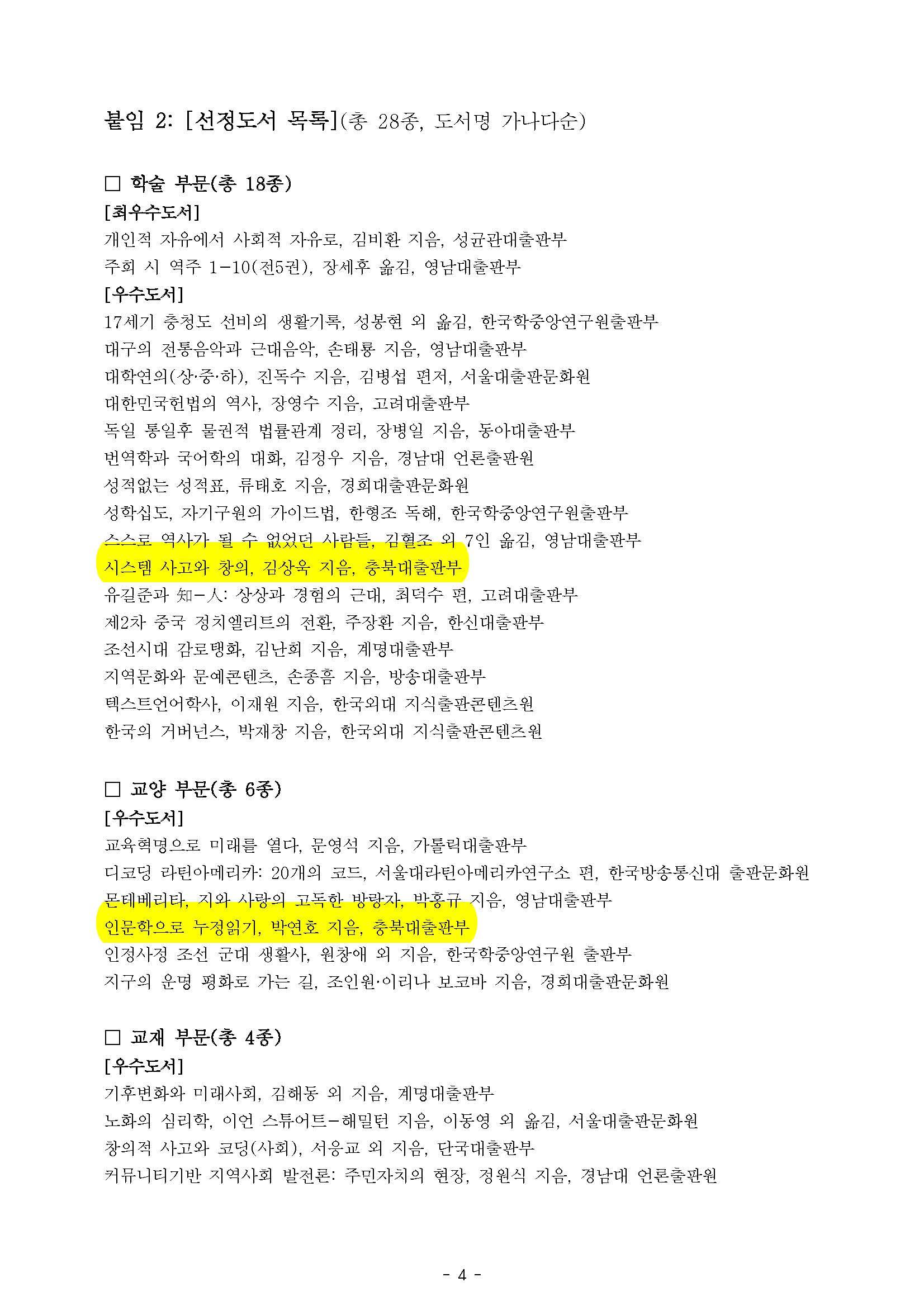 한국대학출판협회 보도자료-2018 올해의 우수도서 선정 결과-배포본_페이지_4.jpg