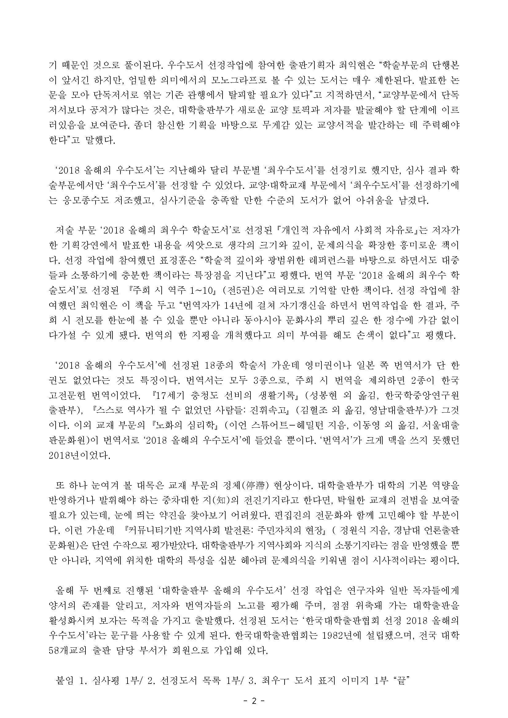 한국대학출판협회 보도자료-2018 올해의 우수도서 선정 결과-배포본_페이지_2.jpg