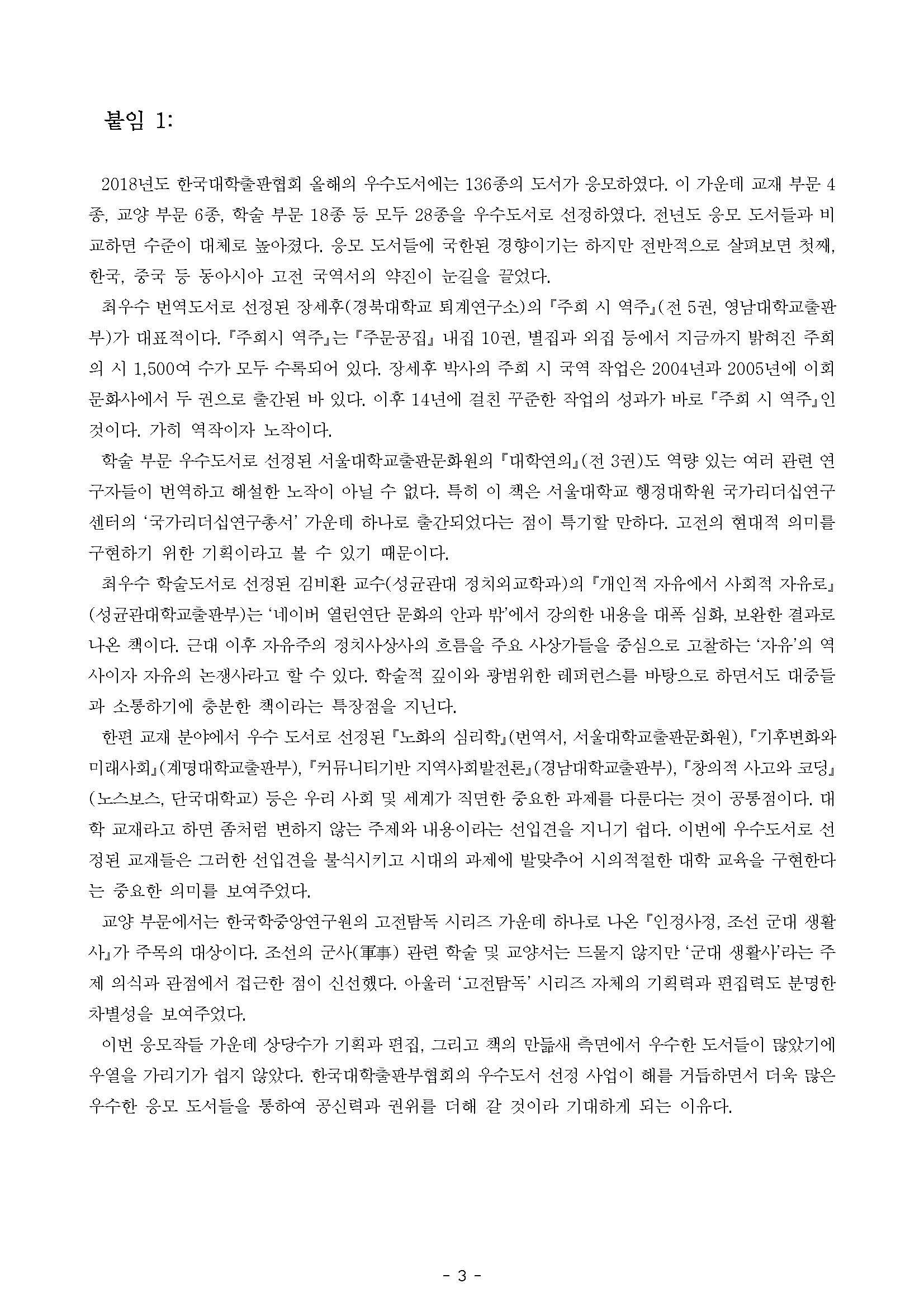 한국대학출판협회 보도자료-2018 올해의 우수도서 선정 결과-배포본_페이지_3.jpg
