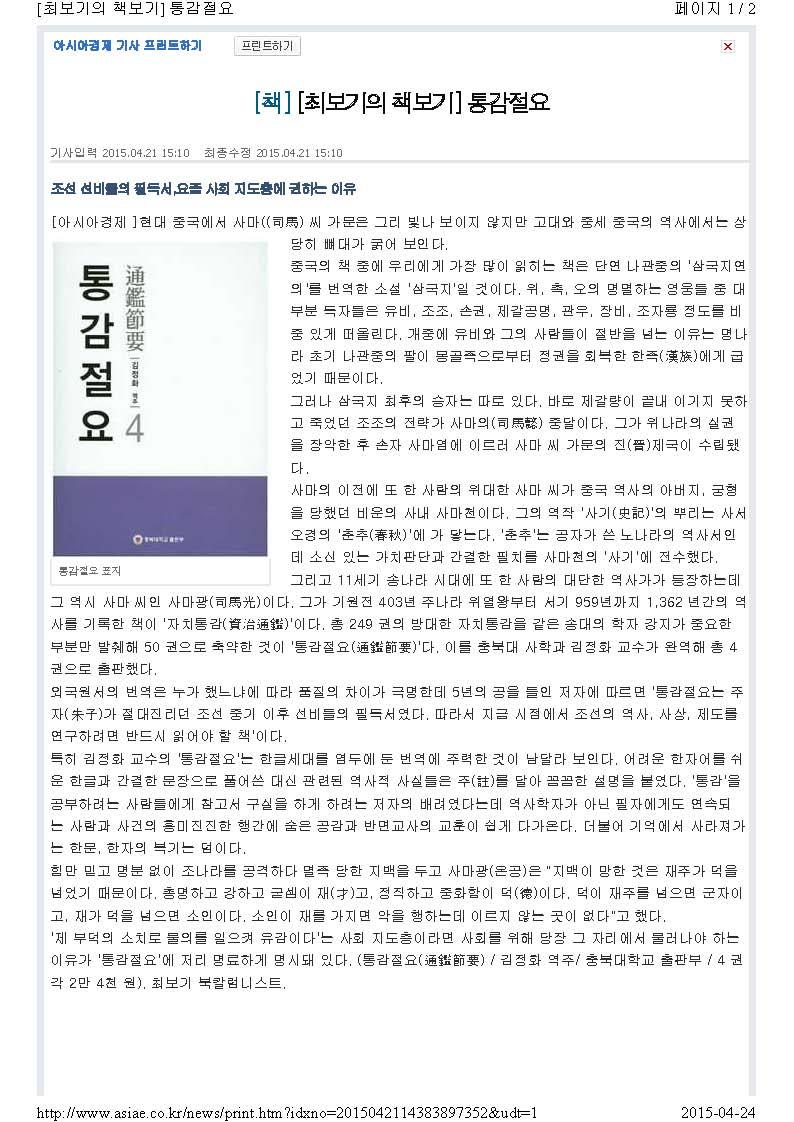 통감절요 보도자료(아시아경제)15.4.21_페이지_1.jpg