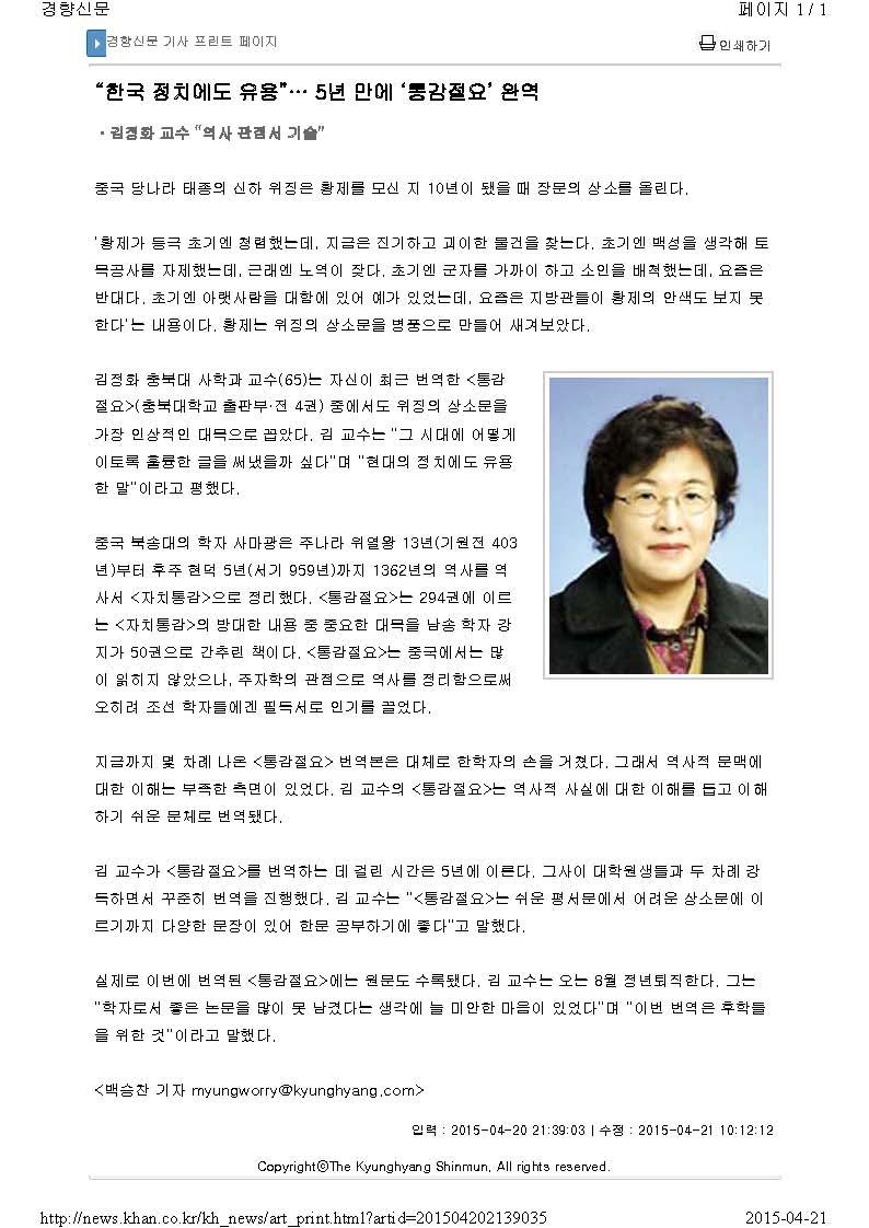 통감절요 보도자료(경향신문)15.4.21.jpg