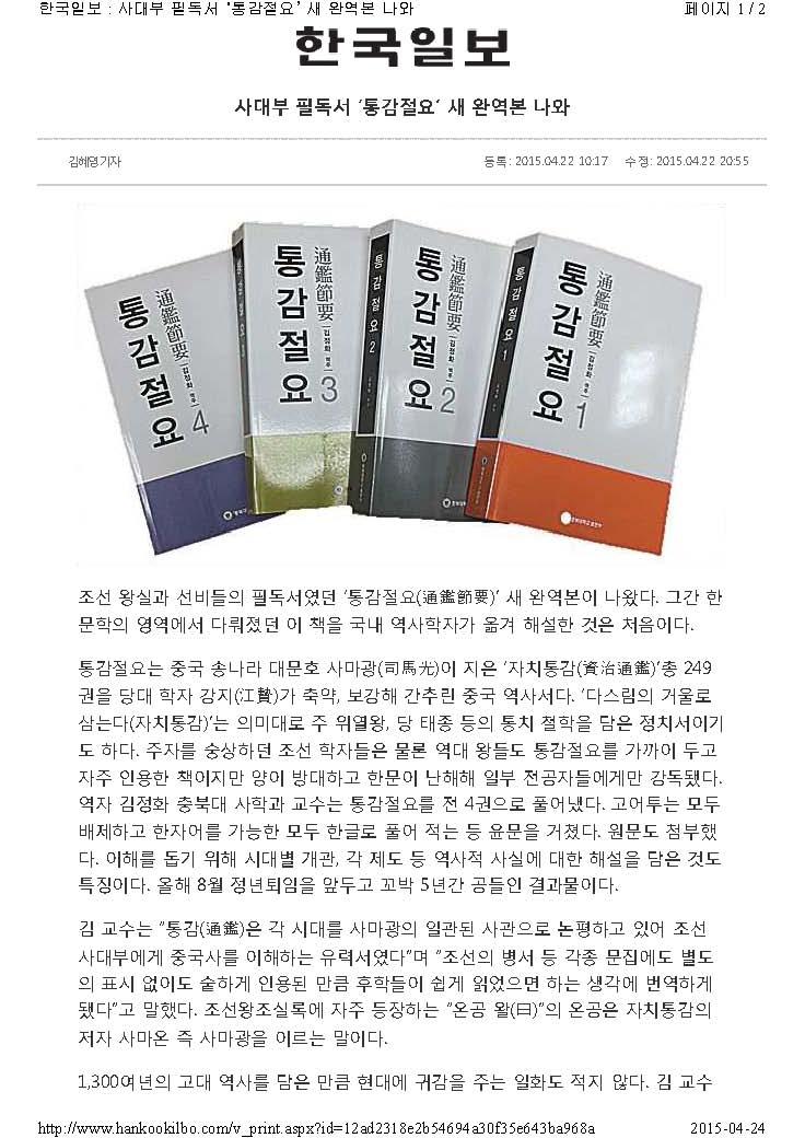 통감절요 보도자료(한국일보)15.4.22_페이지_1.jpg
