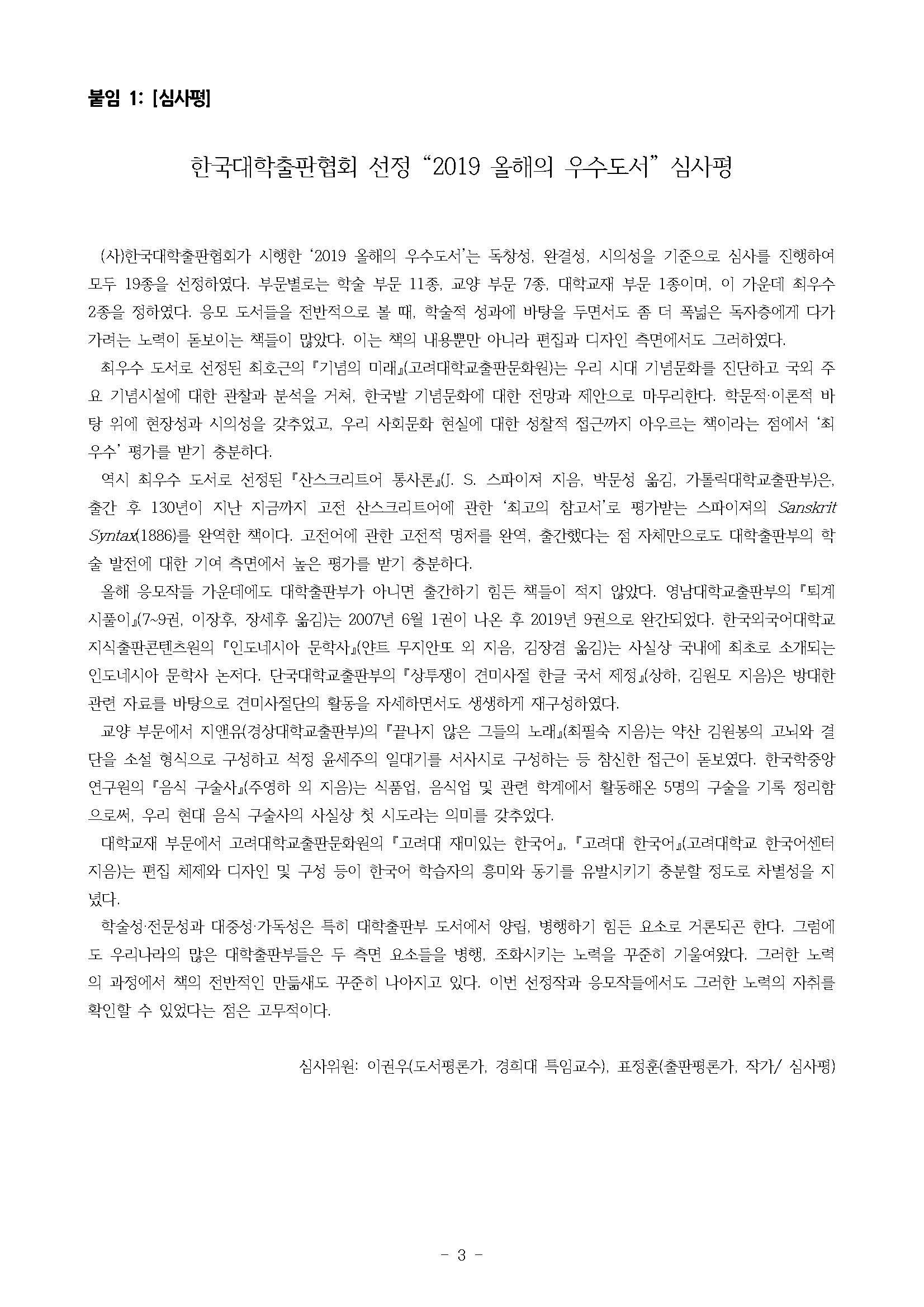 한국대학출판협회 2019 올해의 우수도서 선정 결과 알림(업로드용)_페이지_1.jpg
