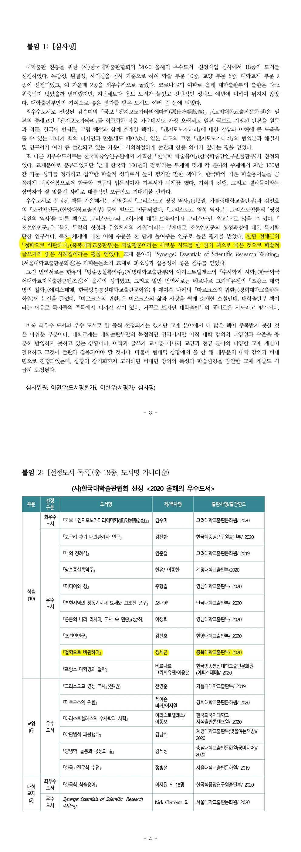 '2020 올해의 우수도서' 선정 결과 알림.jpg