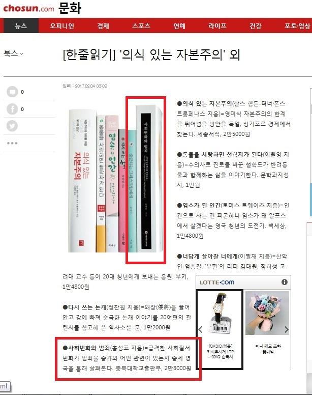 사회변화와범죄(조선일보170204).jpg