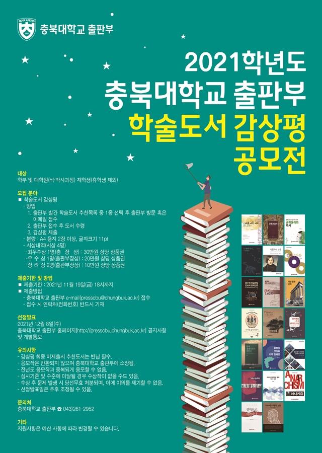 충북대감상평공모전포스터_업로드용.jpg